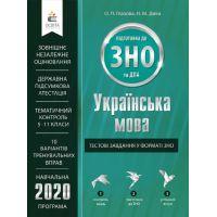 ЗНО Украинский язык. Тестовые задания в формате ЗНО и ДПА