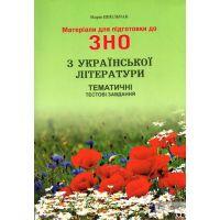 Материалы для подготовки к ЗНО Ивано-Франковск Тематические тестовые задания по украинской литературе