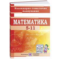 Календарно-тематическое планирование Пiдручники i посiбники Математика 5-11 класс 2021-2022