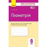 Геометрия 9 класс: тетрадь для контроля знаний