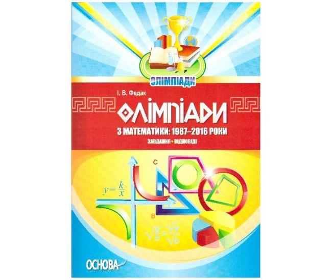 Готовимся к олимпиадам по математике. Задания, ответы - Издательство Основа - ISBN 9786170028297