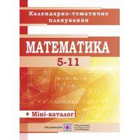 Календарно-тематическое планирование Пiдручники i посiбники Математика 5-11 класс