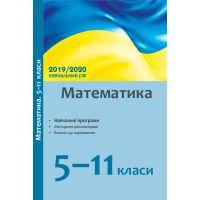 Математика 5-11 классы: учебные программы, методические рекомендации
