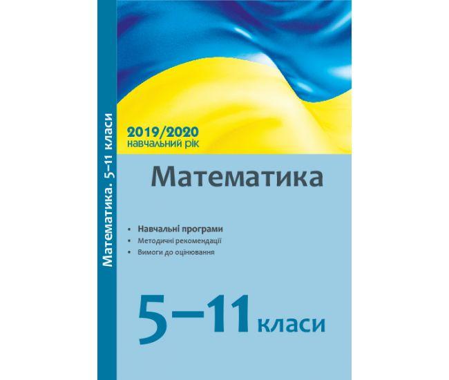 Математика 5-11 классы: учебные программы, методические рекомендации - Издательство Ранок - ISBN 123-Т580068У