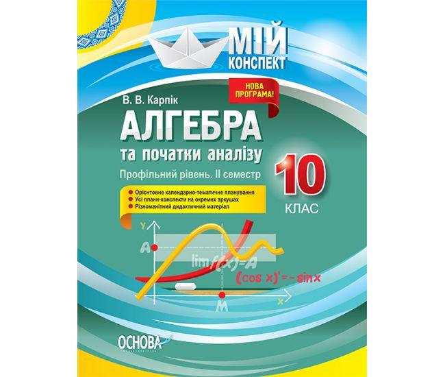 Мой конспект. Алгебра и начала анализа 10 класс II семестр. Профильный уровень - Издательство Основа - ISBN 978-617-00-3750-3