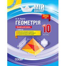 Мой конспект. Геометрия 10 класс. Профильный уровень I семестр - Издательство Основа - ISBN 978-617-00-3402-1