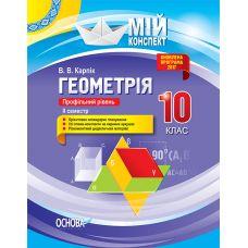 Мой конспект. Геометрия 10 класс. Профильный уровень II семестр - Издательство Основа - ISBN 978-617-00-3423-6