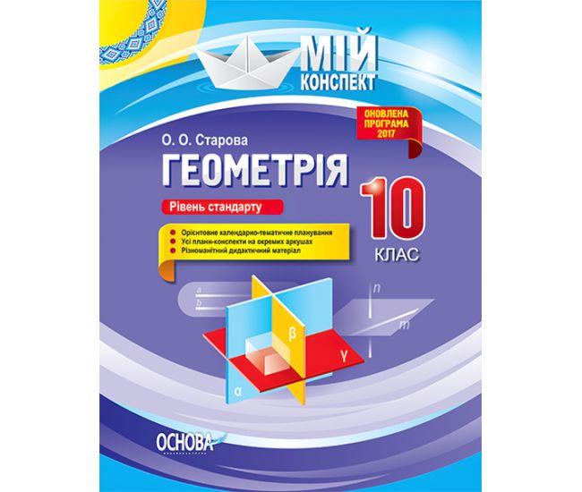 Мой конспект. Геометрия 10 класс. Уровень стандарта - Издательство Основа - ISBN 9786170033697