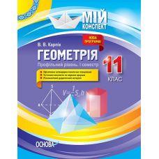 Мой конспект. Геометрия 11 класс. Профильный уровень I семестр - Издательство Основа - ISBN 978-617-00-3685-8