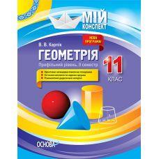 Мой конспект. Геометрия 11 класс. Профильный уровень II  семестр - Издательство Основа - ISBN 978-617-00-3837-1