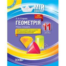 Мой конспект. Геометрия 11 класс. Уровень стандарта - Издательство Основа - ISBN 978-617-00-3686-5