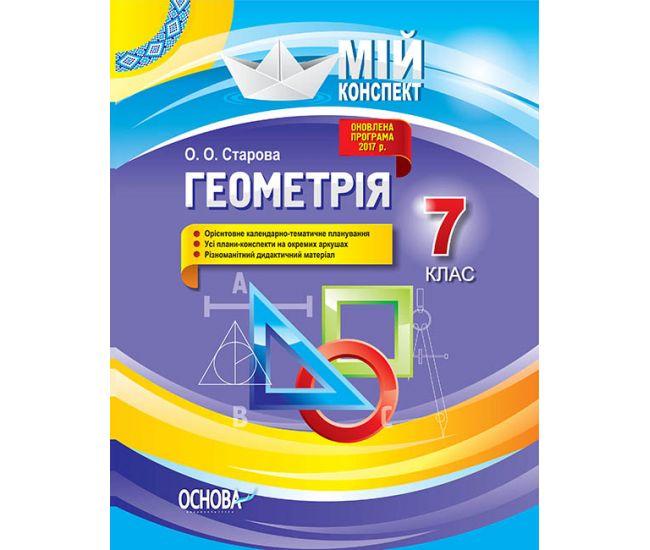 Мой конспект. Геометрия 7 класс - Издательство Основа - ISBN 978-617-00-3755-8