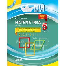 Мой конспект. Математика 5 класс І семестр - Издательство Основа - ISBN 978-617-00-3321-5