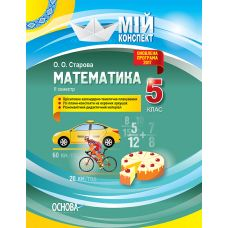 Мой конспект. Математика 5 класс ІІ семестр - Издательство Основа - ISBN 978-617-00-3372-7
