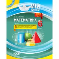 Мой конспект Основа Математика 6 класс І семестр