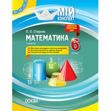 Мой конспект. Математика 6 класс І семестр - Издательство Основа - ISBN 978-617-00-3400-7