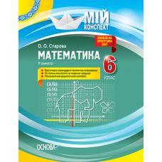 Мой конспект. Математика 6 класс ІІ семестр - Издательство Основа - ISBN 978-617-00-3401-4