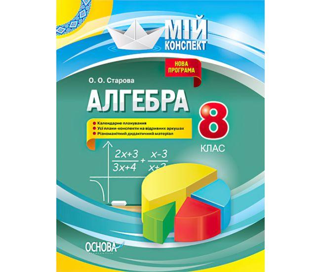 Мой конспект. Алгебра 8 класс - Издательство Основа - ISBN 9786170038586