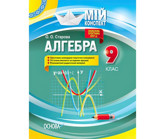 Мой конспект. Алгебра 9 класс - Издательство Основа - ISBN 9786170031501