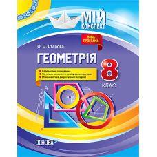 Мой конспект Основа Геометрия 8 класс - Издательство Основа - ISBN 9786170038777