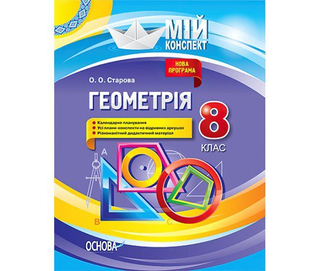 Мой конспект. Геометрия 8 класс - Издательство Основа - ISBN 9786170031563