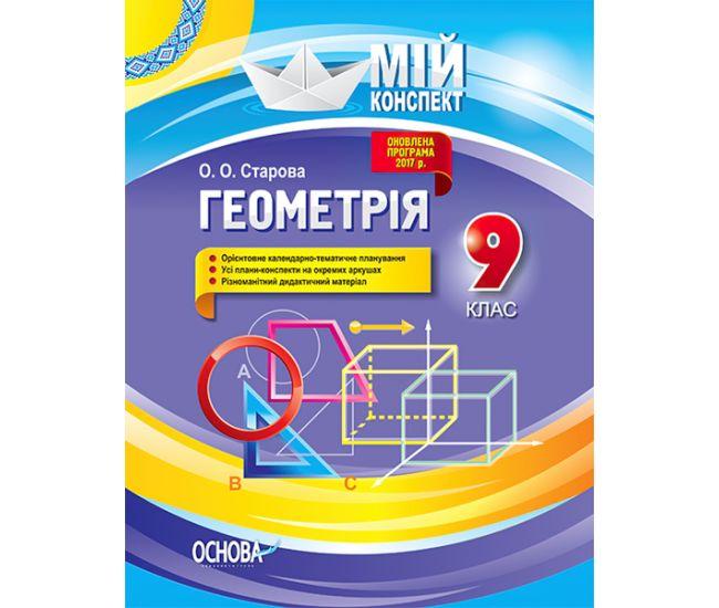 Мой конспект. Геометрия 9 класс - Издательство Основа - ISBN 9786170031549