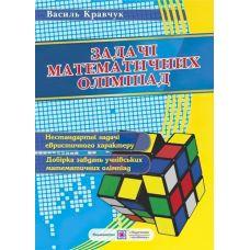 Задачи математических олимпиад - Издательство Пiдручники i посiбники - ISBN 9789660727793