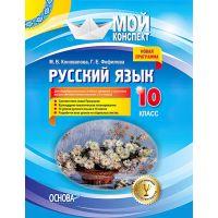 Мой конспект Основа Русский язык 10 класс (с украинским языком обучения с 5 класса)
