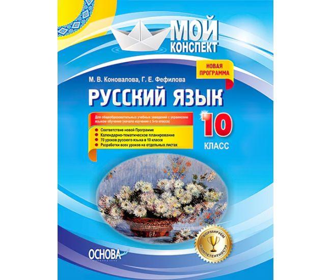 Мой конспект. Русский язык 10 класс (с украинским языком обучения с 5 класса) - Издательство Основа - ISBN 9786170033352