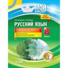 Мой конспект. Русский язык 8 класс (начало изучения с 1 класса) - Издательство Основа - ISBN 9786170029706