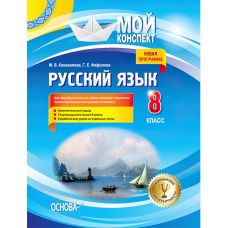 Мой конспект. Русский язык 8 класс (начало изучения с 5 класса) - Издательство Основа - ISBN 9786170029713