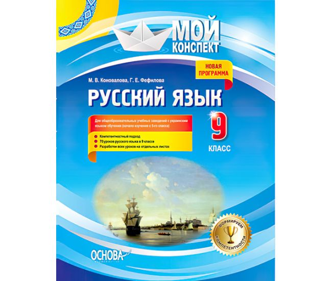 Мой конспект. Русский язык 9 класс (начало изучения с 5 класса) - Издательство Основа - ISBN 9786170029690