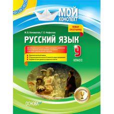 Мой конспект. Русский язык 9 класс (начало изучения с 1 класса) - Издательство Основа - ISBN 9786170029997