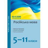 Русский язык 5-11 классы: учебные программы, методические рекомендации