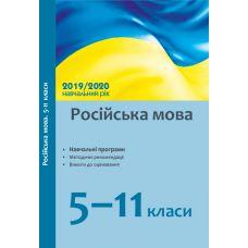 Русский язык 5-11 классы: учебные программы, методические рекомендации - Издательство Ранок - ISBN 123-Ф580065Р