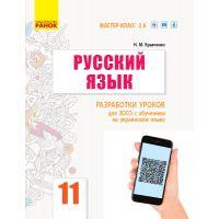 Русский язык (уровень стандарта) 11 класс: разработки уроков с обучением на украинском языке