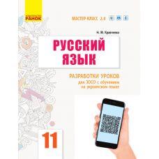 Русский язык (уровень стандарта) 11 класс: разработки уроков с обучением на украинском языке - Издательство Ранок - ISBN 123-Ф281066Р