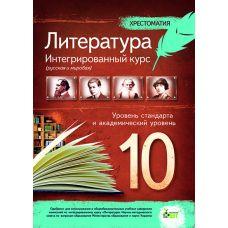 Литература интегрированный курс 10 класс - Хрестоматия - Издательство ПЭТ - ISBN 1340121