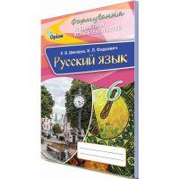 Русский язык 6 класс: Сборник самостоятельных работ