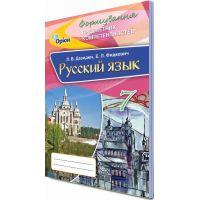 Русский язык 7 класс: Сборник самостоятельных работ