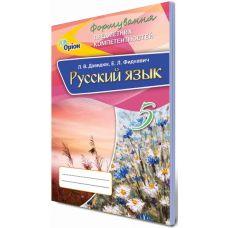 Сборник самостоятельных работ: Русский язык 5 класс (Давидюк) - Издательство Генеза - ISBN 978-617-7485-56-7