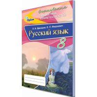 Сборник самостоятельных работ: Русский язык 8 класс (Давидюк)