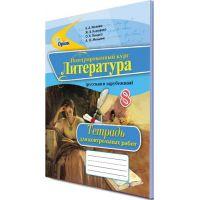 Тетрадь для контрольных работ: Литература 8 класс интегрированный курс (Исаева)