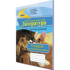 Тетрадь для контрольных работ: Литература 8 класс интегрированный курс (Исаева) - Издательство Орион - ISBN 978-617-7355-58-7