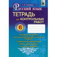 Тетрадь для контрольных работ: Русский язык 6 класс (Самонова)