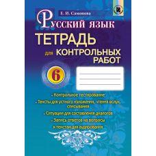 Тетрадь для контрольных работ: Русский язык 6 класс (Самонова) - Издательство Генеза - ISBN 978-966-11-0476-0