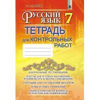 Тетрадь для контрольных работ: Русский язык 7 класс (Самонова) 7 год обучения