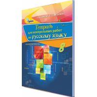 Тетрадь для контрольных работ: Русский язык 8 класс с обучением на украинском языке (Давидюк)