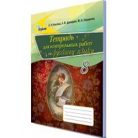 Тетрадь для контрольных работ: Русский язык 8 класс (Быкова)