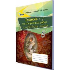 Тетрадь для контрольных работ: Русский язык 8 класс (Быкова) - Издательство Орион - ISBN 978-617-7355-59-4
